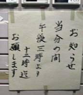 tokiwa12173